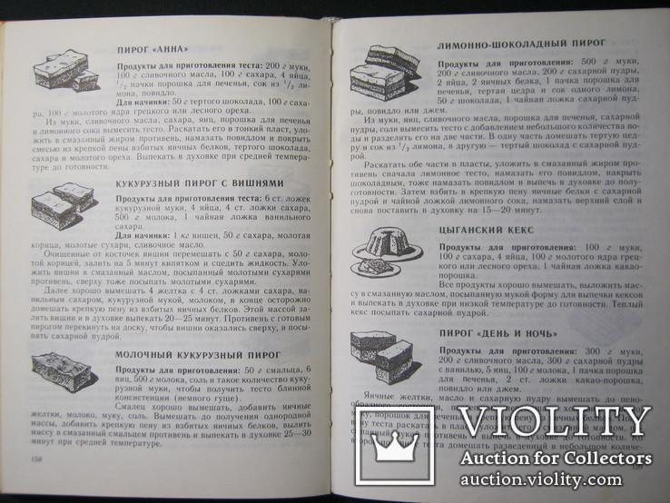 500 видов домашнего печения. 1990 г, фото №4