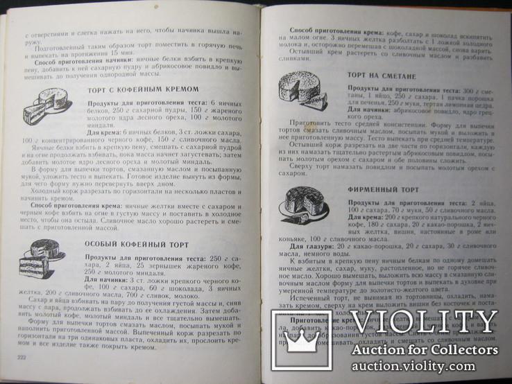500 видов домашнего печения. 1990 г, фото №6