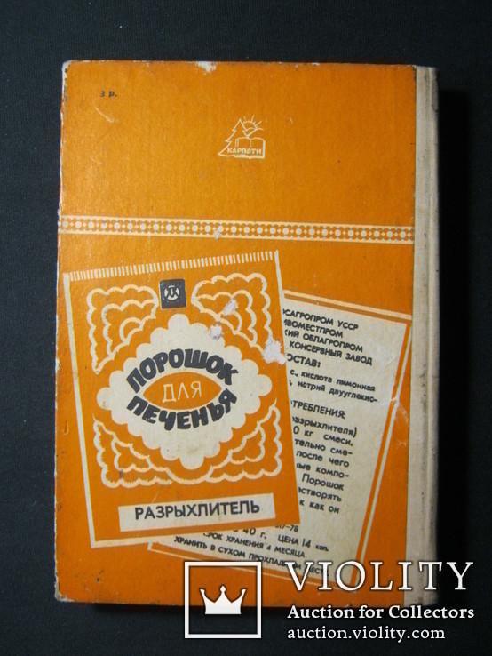 500 видов домашнего печения. 1990 г, фото №9
