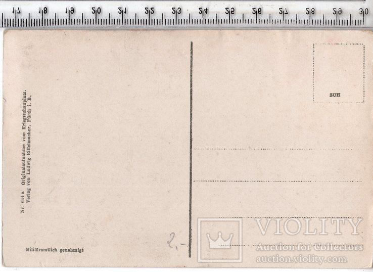 Первая мировая. Агитационная открытка. н.(3), фото №3