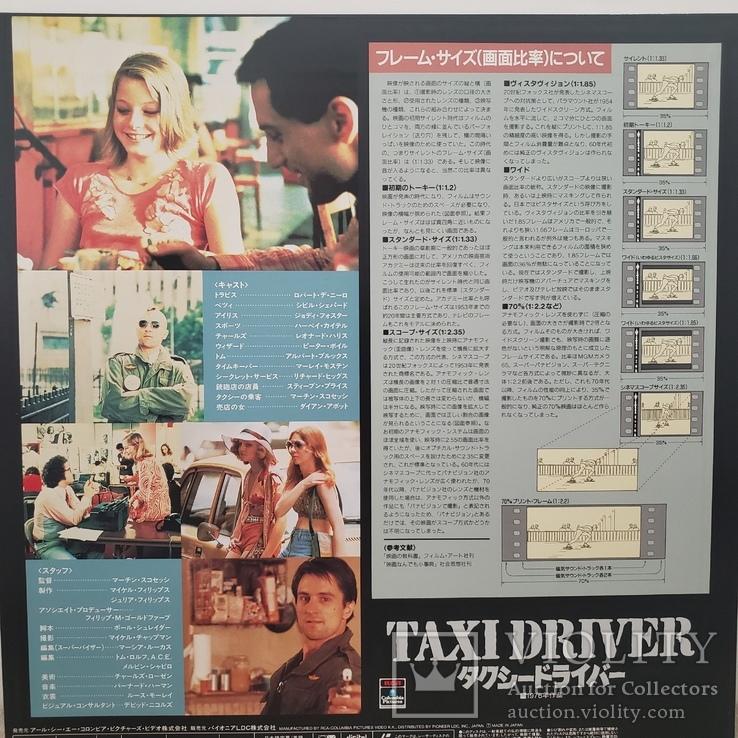 Лазердиск. Laserdisc. Ld. Фильм. Taxi Driver.Таксист, фото №4