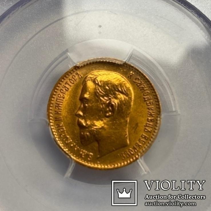 5 рублей 1909 г. R (MS63), фото №5