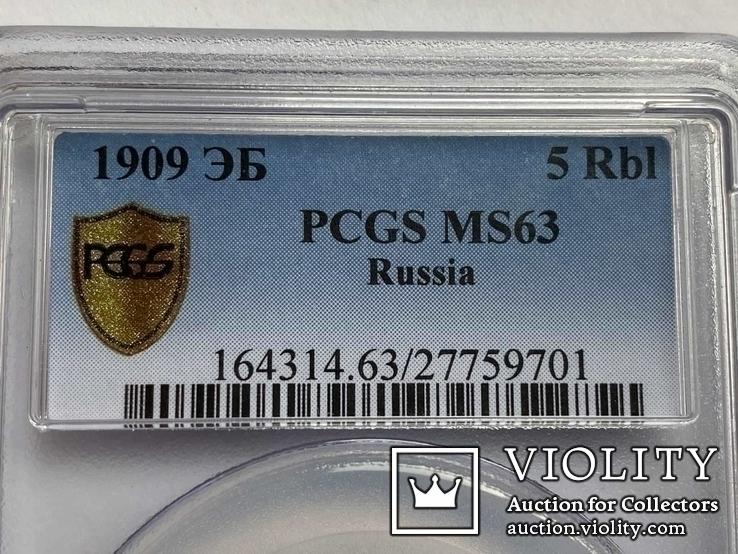5 рублей 1909 г. R (MS63), фото №6