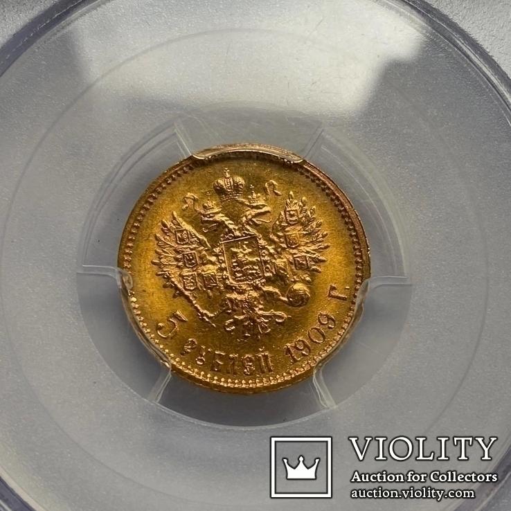 5 рублей 1909 г. R (MS63), фото №7
