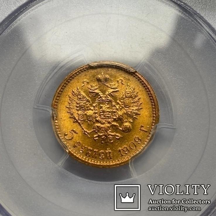 5 рублей 1909 г. R (MS63), фото №8