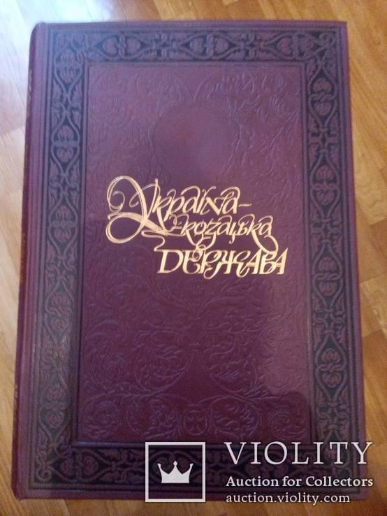 Книга Україна-Козацька Держава Президентське видання