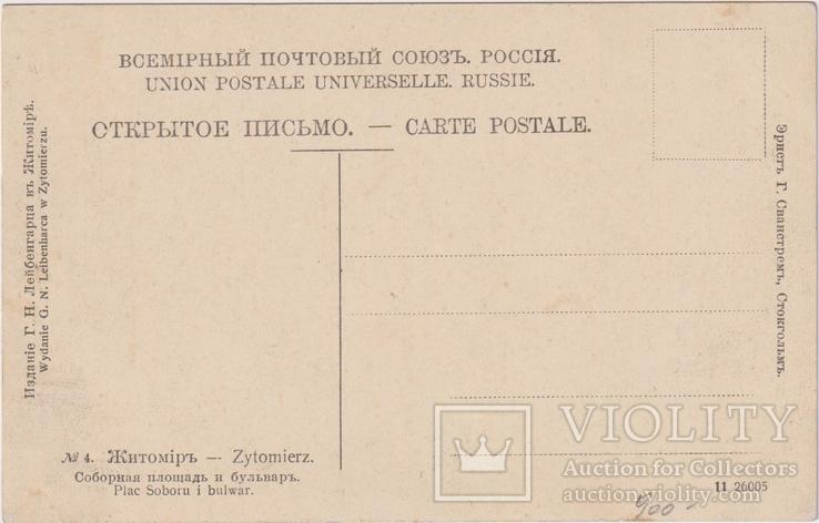 Житомир, фото №3