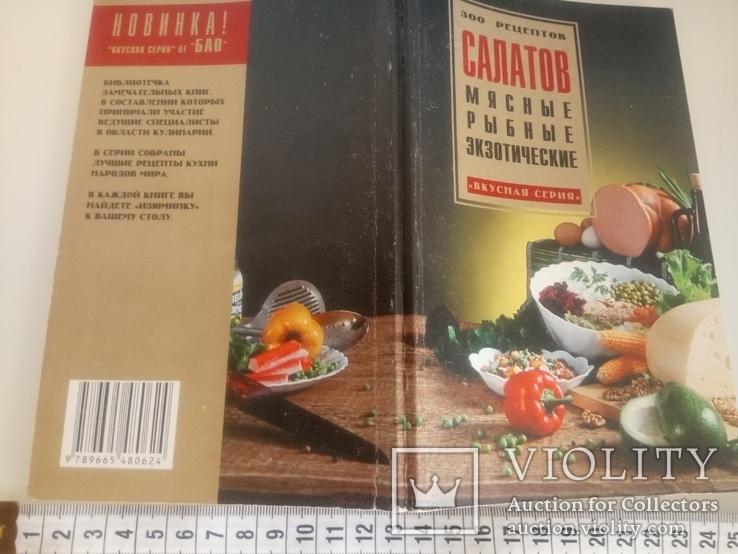 300 рецептов салатов., фото №2