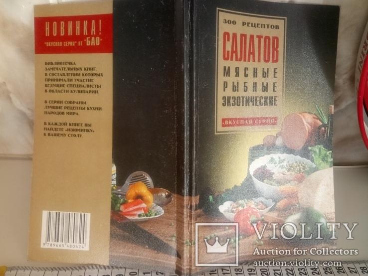 300 рецептов салатов., фото №3