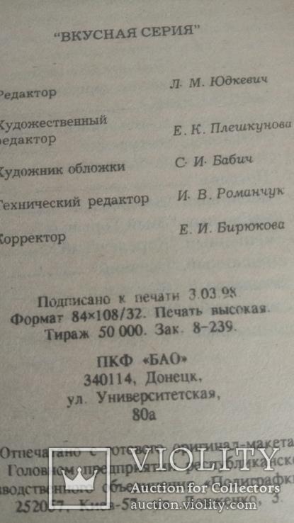 300 рецептов салатов., фото №5