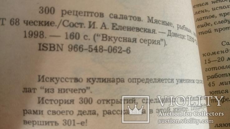 300 рецептов салатов., фото №6