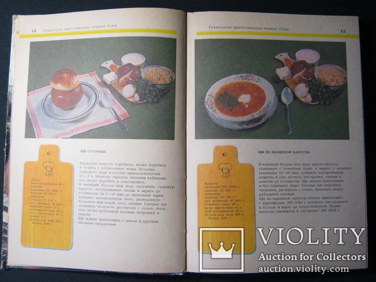 А.А.Малявко. Технология приготовления первых, вторых и сладких блюд. 1988г., фото №4