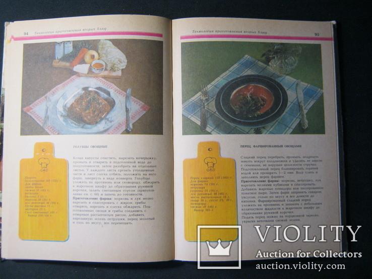А.А.Малявко. Технология приготовления первых, вторых и сладких блюд. 1988г., фото №7