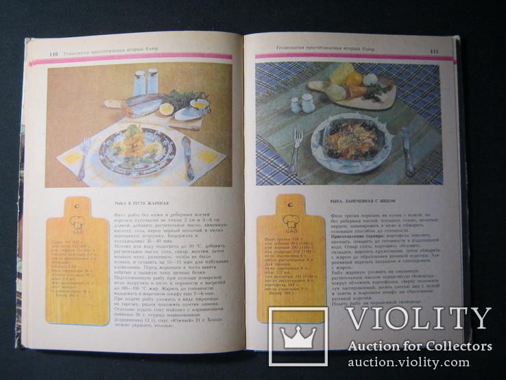 А.А.Малявко. Технология приготовления первых, вторых и сладких блюд. 1988г., фото №8
