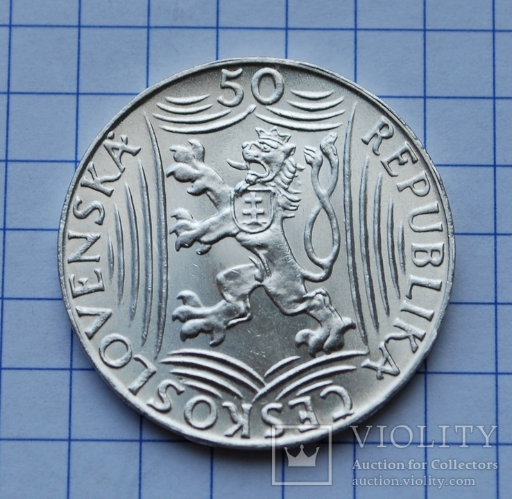 Сталин. Чехословакия. 50 крон., фото №7