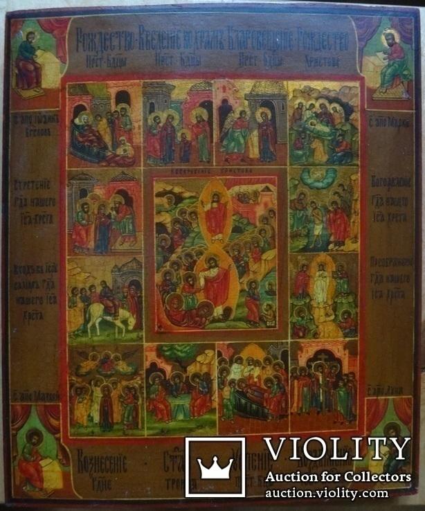 Ікона Святки, 84* 1878, Захаров І.В., 31,2х26,7 см, фото №4