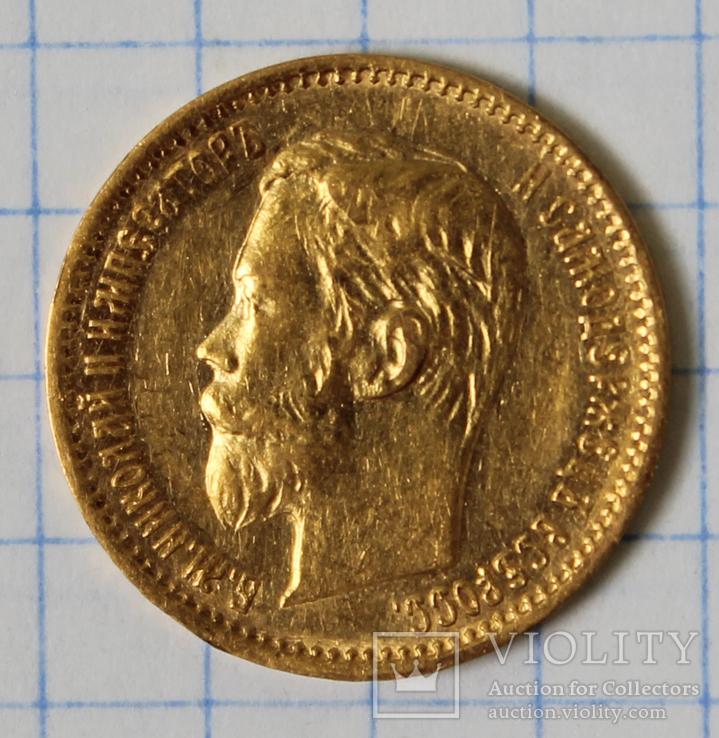 5 рублей 1901(ФЗ)(2), фото №3