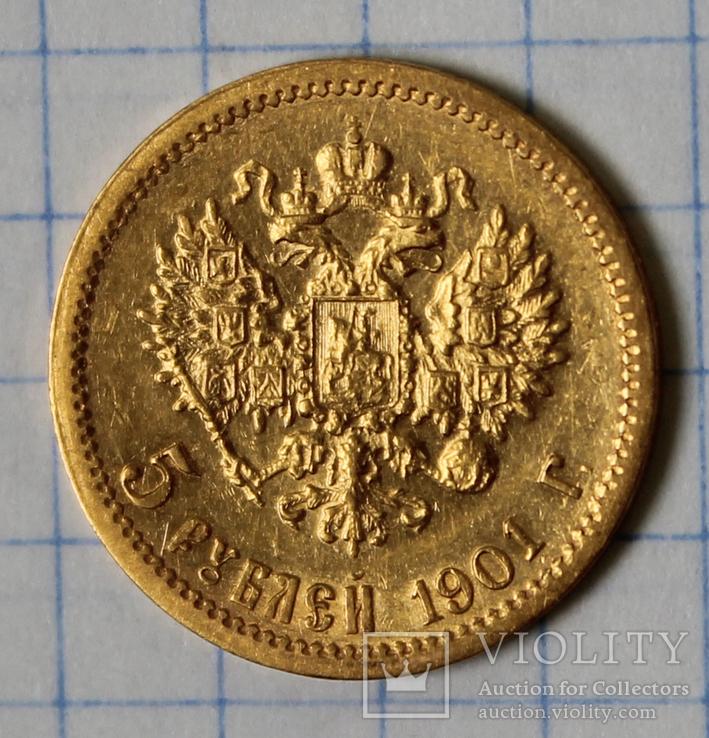 5 рублей 1901(ФЗ)(2), фото №4