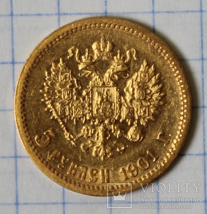 5 рублей 1901(ФЗ)(2), фото №5
