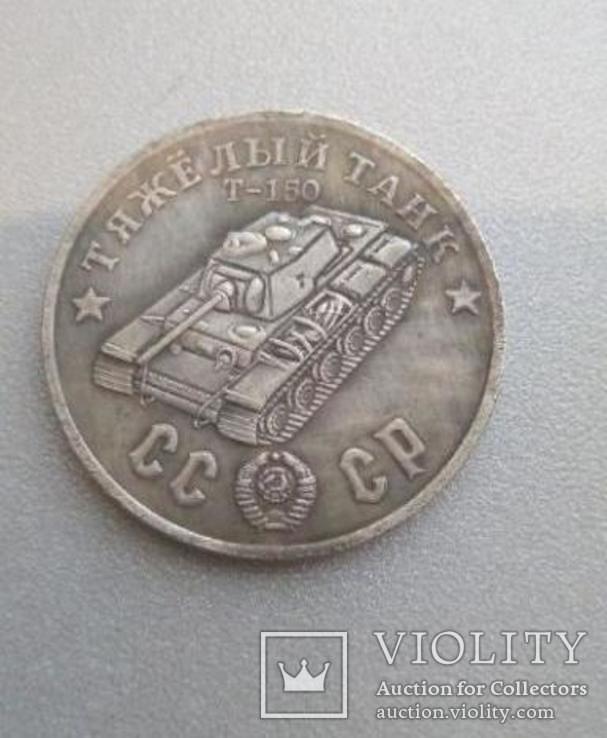 Танк Тяжелый Т-150 50 рублей СССР 1945 года сувенир/копия, фото №2