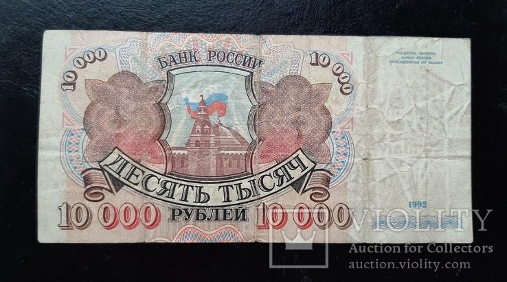 10000 рублей 1992 года, фото №2