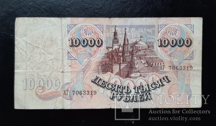 10000 рублей 1992 года, фото №3