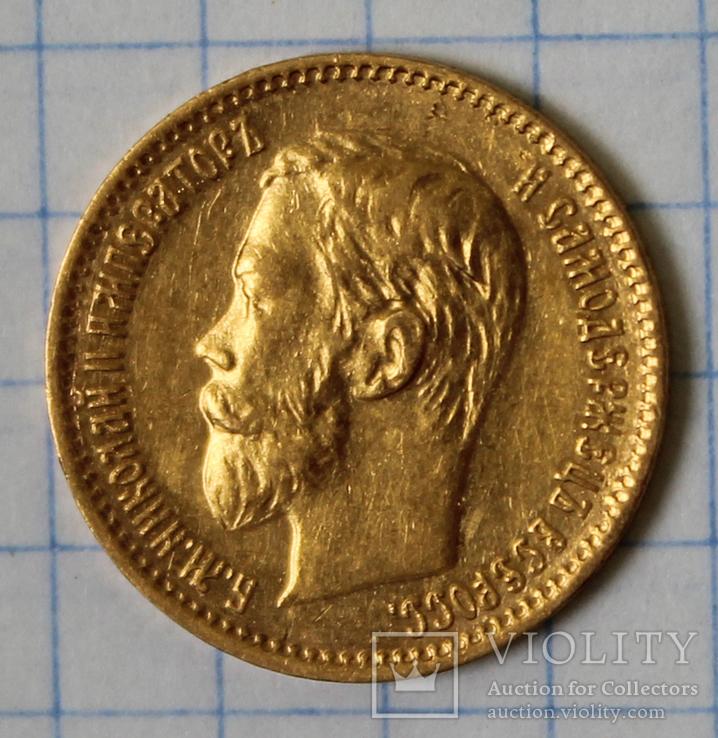 5 рублей 1901(ФЗ)(3)