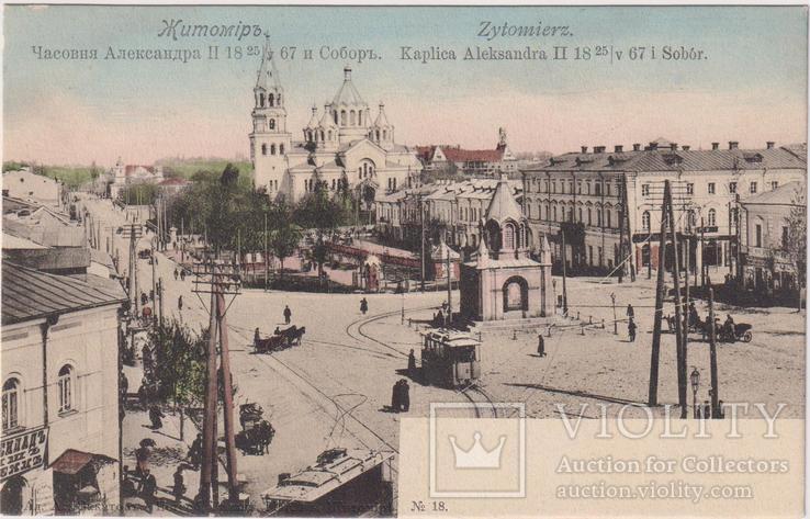 Житомир, фото №2