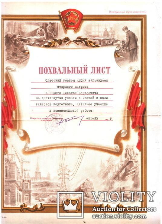 Похвальный лист ВЛКСМ 1959-й г., фото №2