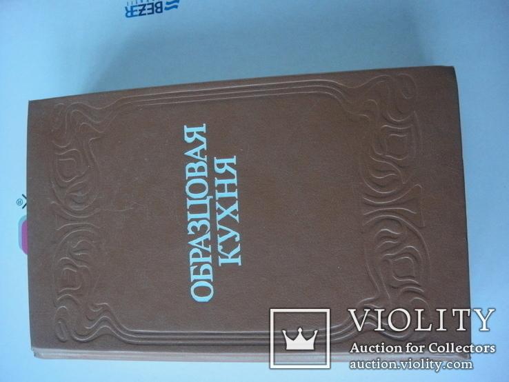 """Книга """" Образцовая кухня"""", 3000 рецептов, репринт 1892 года, фото №2"""