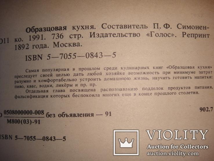 """Книга """" Образцовая кухня"""", 3000 рецептов, репринт 1892 года, фото №3"""