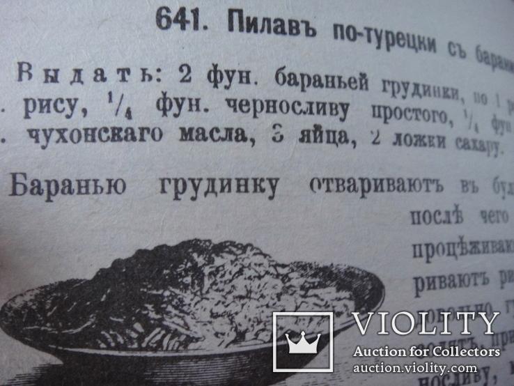 """Книга """" Образцовая кухня"""", 3000 рецептов, репринт 1892 года, фото №4"""