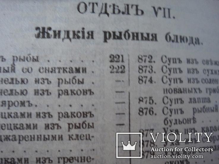 """Книга """" Образцовая кухня"""", 3000 рецептов, репринт 1892 года, фото №9"""