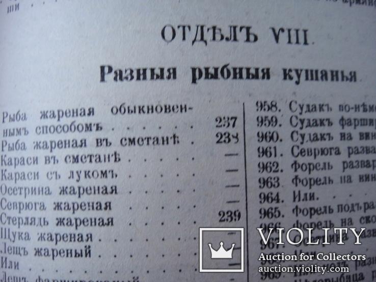 """Книга """" Образцовая кухня"""", 3000 рецептов, репринт 1892 года, фото №10"""