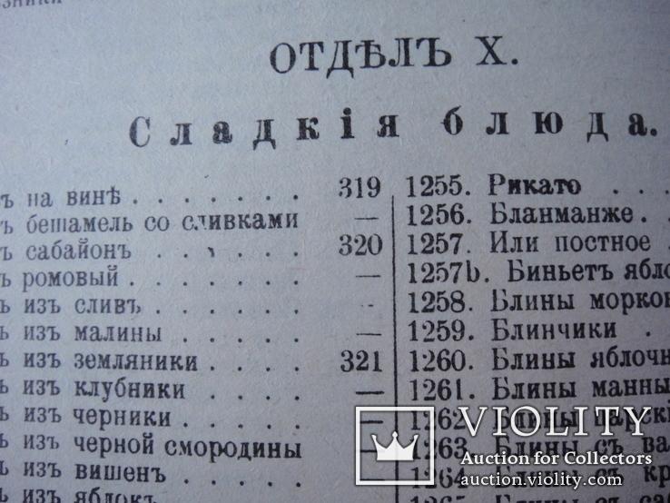 """Книга """" Образцовая кухня"""", 3000 рецептов, репринт 1892 года, фото №12"""