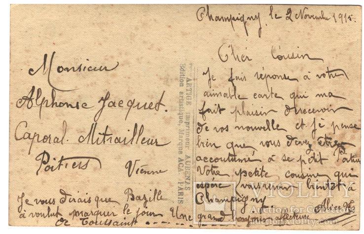 Открытка 1915 год Первая мировая война Франция, фото №3