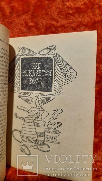 Все О Кофе (1074), фото №4