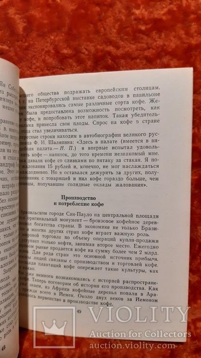 Все О Кофе (1074), фото №5