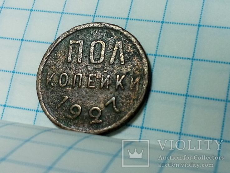 СССР 1/2 пол копейки 1927, фото №2
