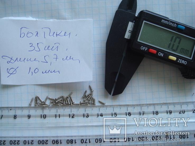 Болтик 35 шт. Диаметр 1.0 мм. длина 5.7 мм., фото №5