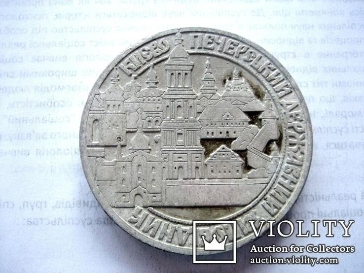 Медаль Киво-печерської лаври, фото №2