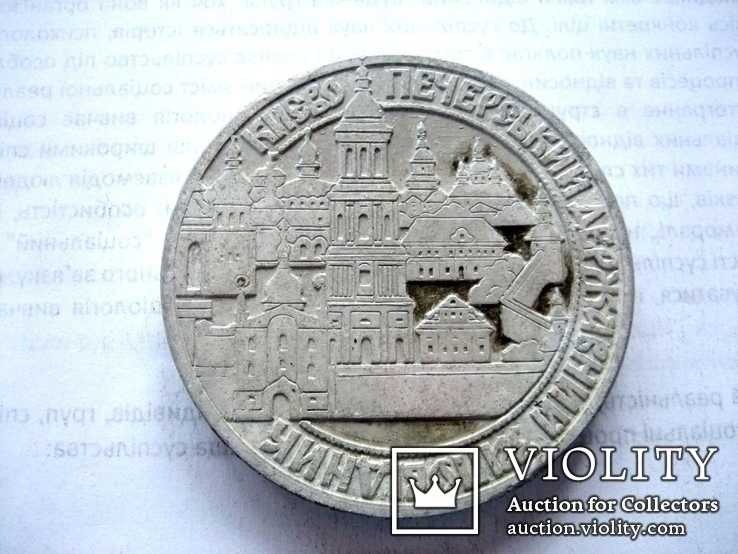 Медаль Киво-печерської лаври, фото №6