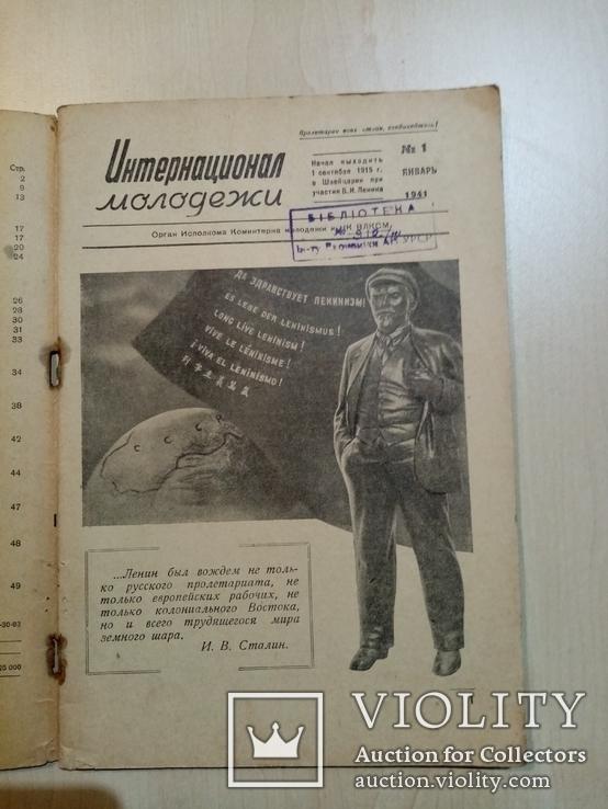 Интернационал молодежи 1941 год № 1, фото №2
