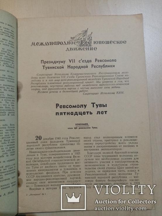 Интернационал молодежи 1941 год № 1, фото №6