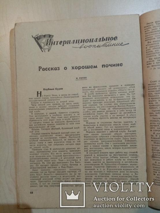 Интернационал молодежи 1941 год № 1, фото №7