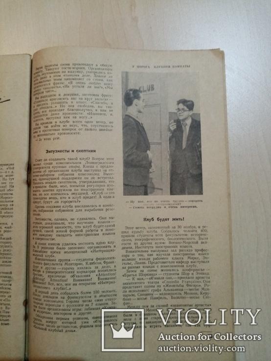 Интернационал молодежи 1941 год № 1, фото №8