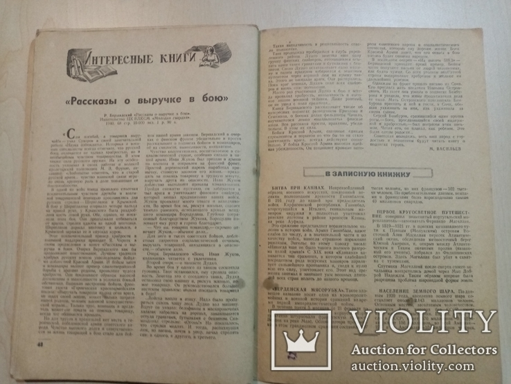 Интернационал молодежи 1941 год № 1, фото №9