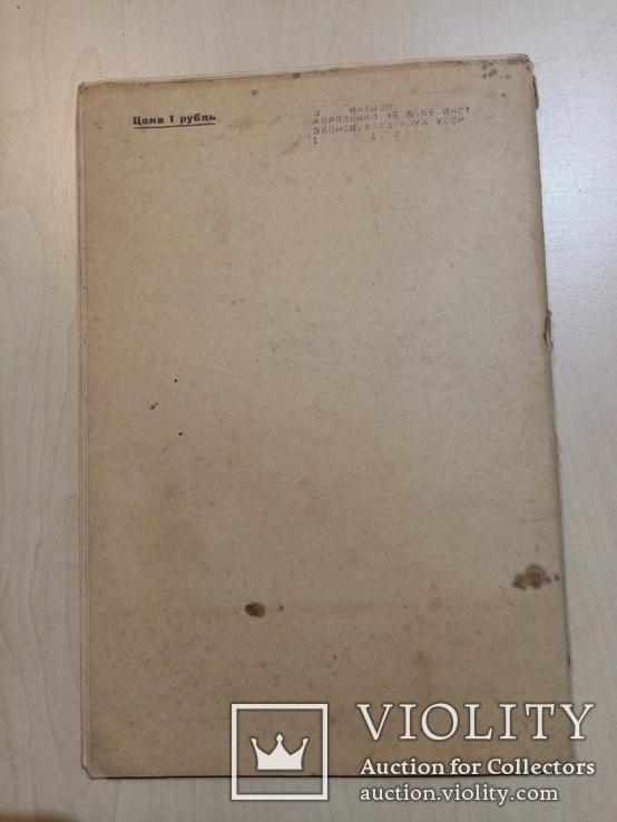 Интернационал молодежи 1941 год № 1, фото №10