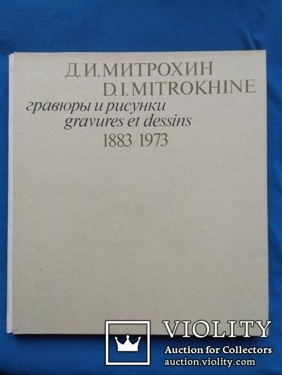 М.И.Митрохин гравюры и рисунки 1883\1973, фото №2