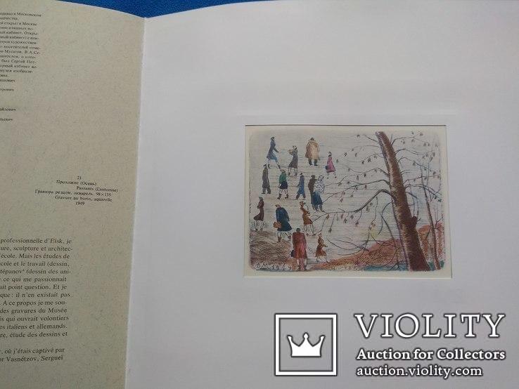 М.И.Митрохин гравюры и рисунки 1883\1973, фото №8